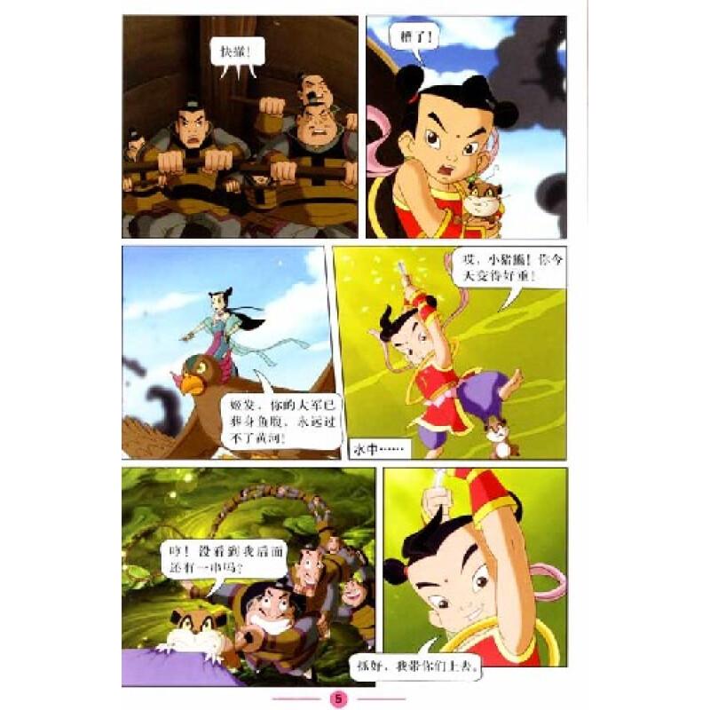 52集大型动画系列丛书:哪吒传奇(套装共10册)图片