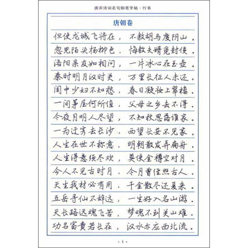 唐宋诗词名句钢笔字帖:行书图片
