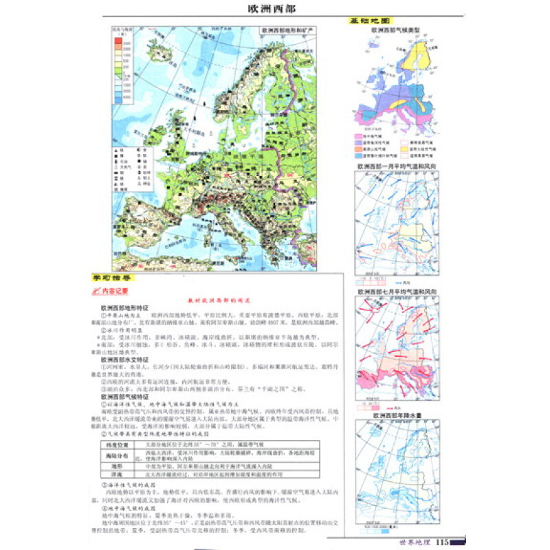 考试图典 北斗地图 中学地理图文详解指导地图册 第9版 全新版