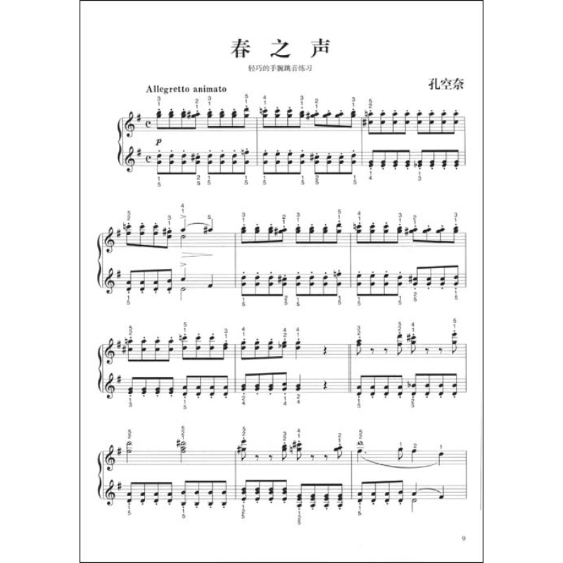 歌曲萤火虫的钢琴歌谱