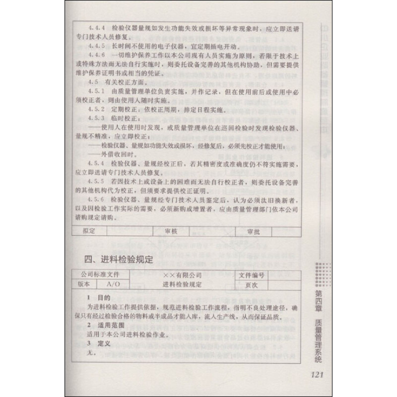 【公司制度文件范本】