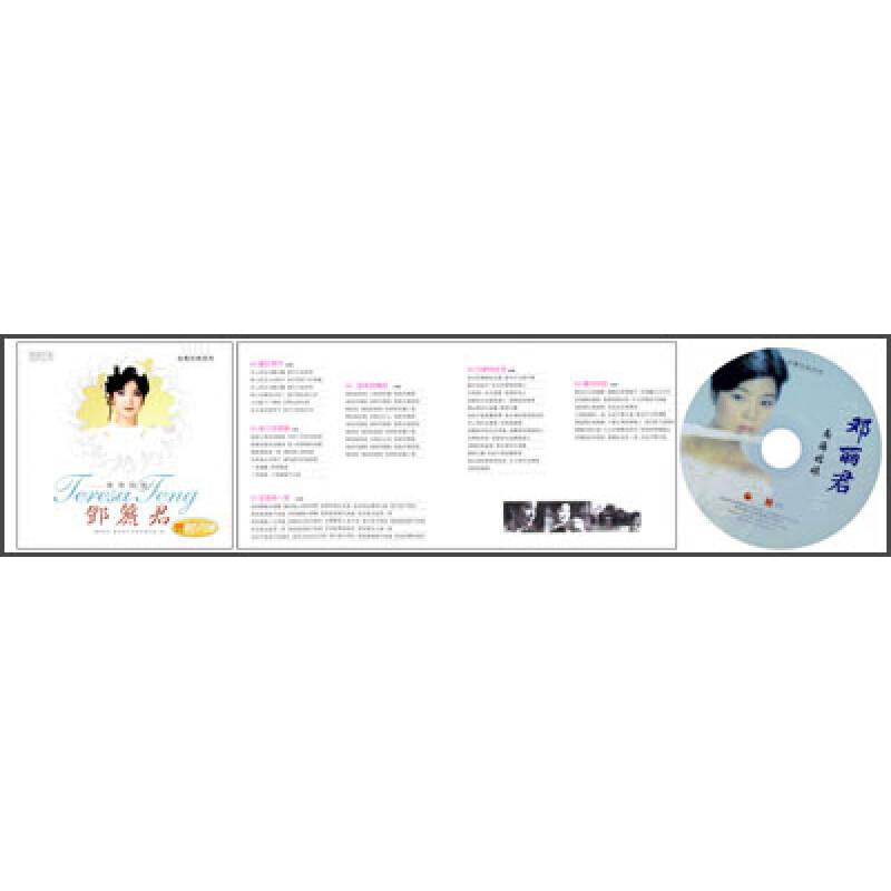 邓丽君南海姑娘 CD