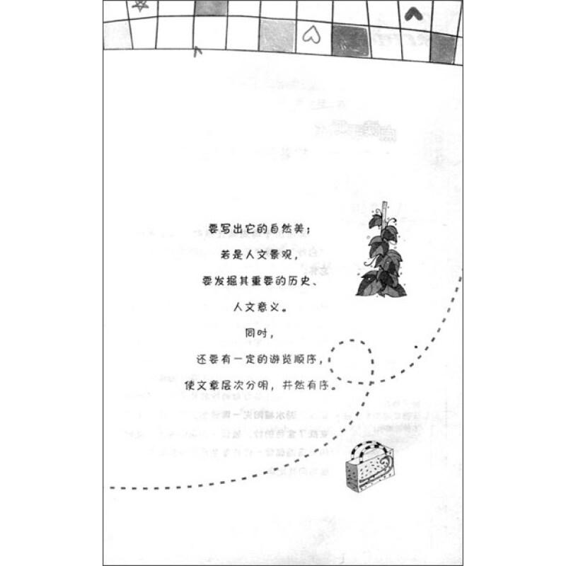 《小学生400字新作文》【摘要