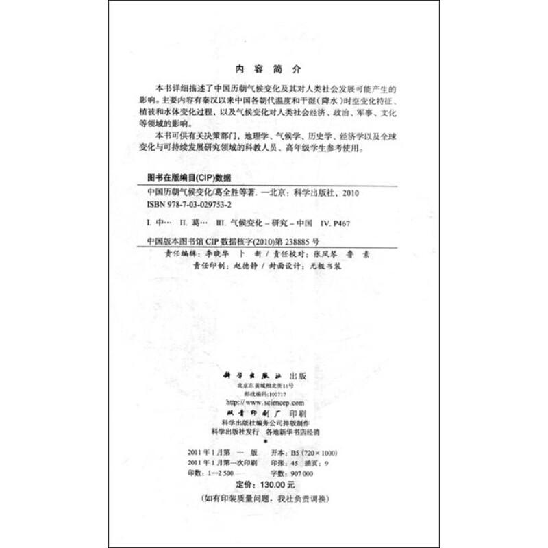 《中国历朝气候变化》(葛全胜)【摘要图片