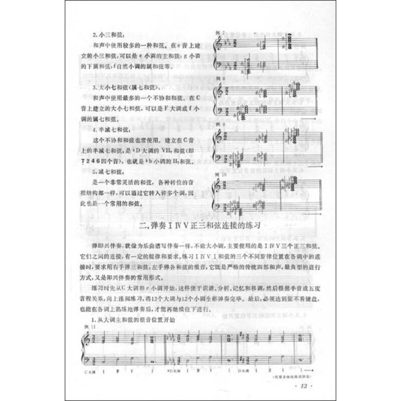 李白钢琴简谱歌谱
