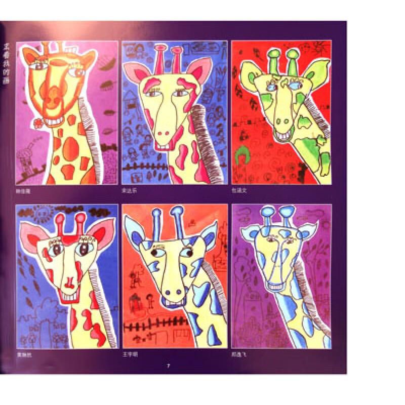 《新儿童创意美术教程:阶梯绘画(4-5岁)》图片