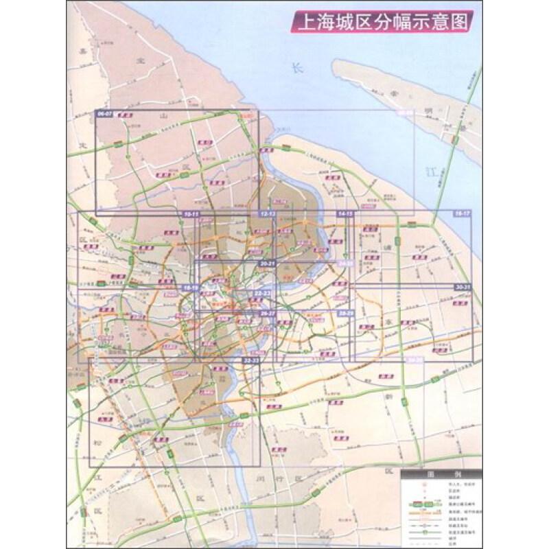 旅游/地图 全国高速公路/铁路地图 上海市交通地图册(2011版)