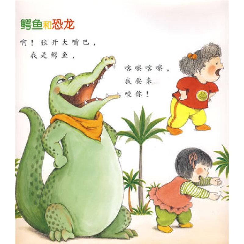 让孩子爱上绘本,从而爱上阅读 - jennyli1313 - 赤岗东小学一年(3)班的奇妙世界