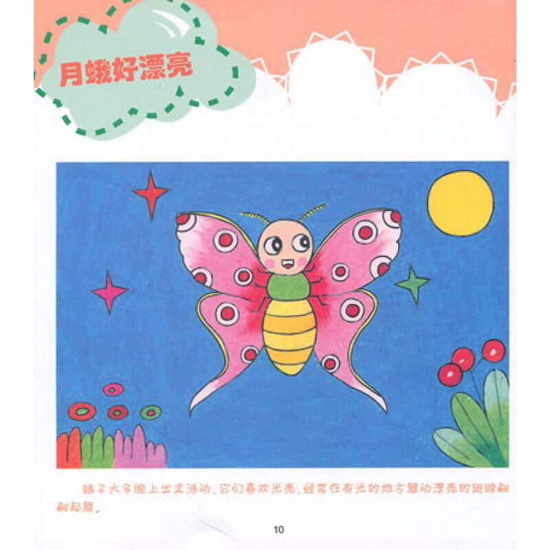 儿童昆虫绘画 儿童绘画秋天的昆虫 昆虫绘画