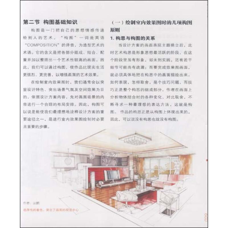 (五)家用电器