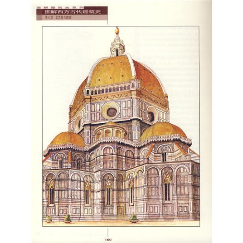图解西方古代建筑史