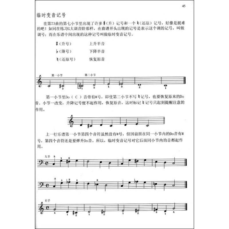 拜厄钢琴基本教程 上下 少儿教学版 附赠DVD光盘1张