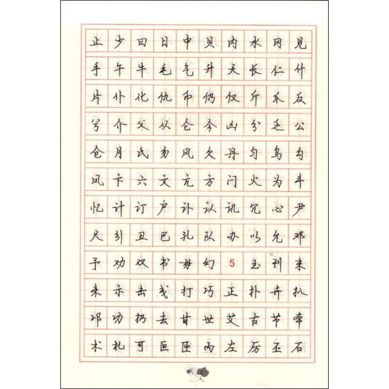 常用5000字钢笔行书字帖