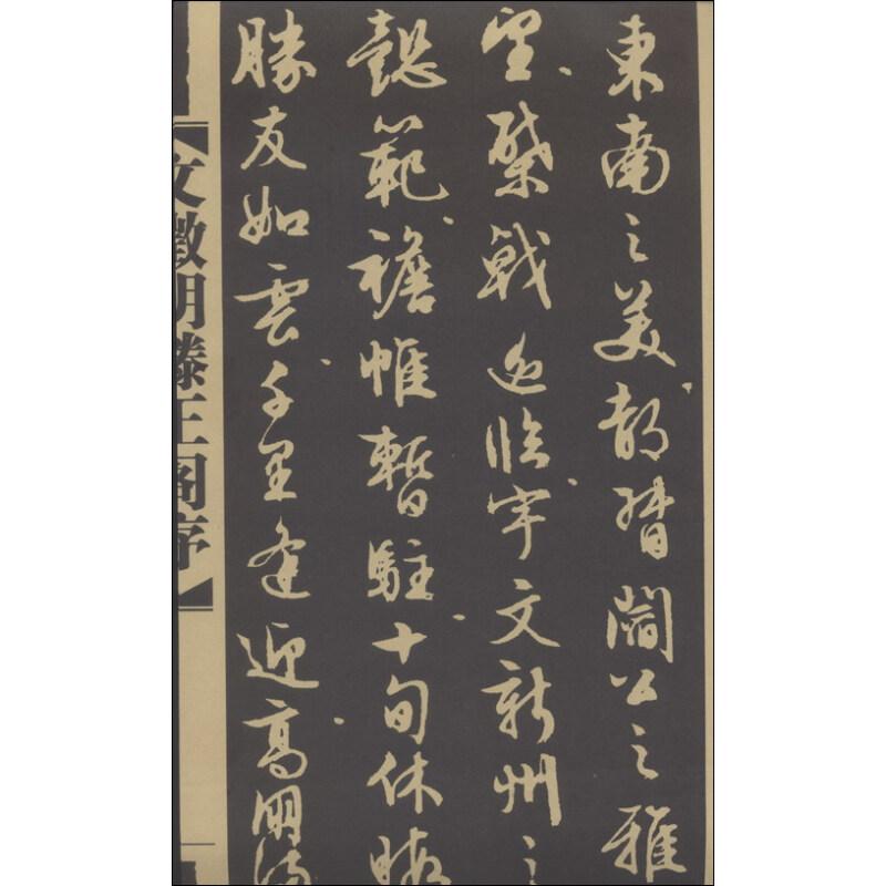 《中国历代书法名家名帖名碑集锦:文徵明滕王