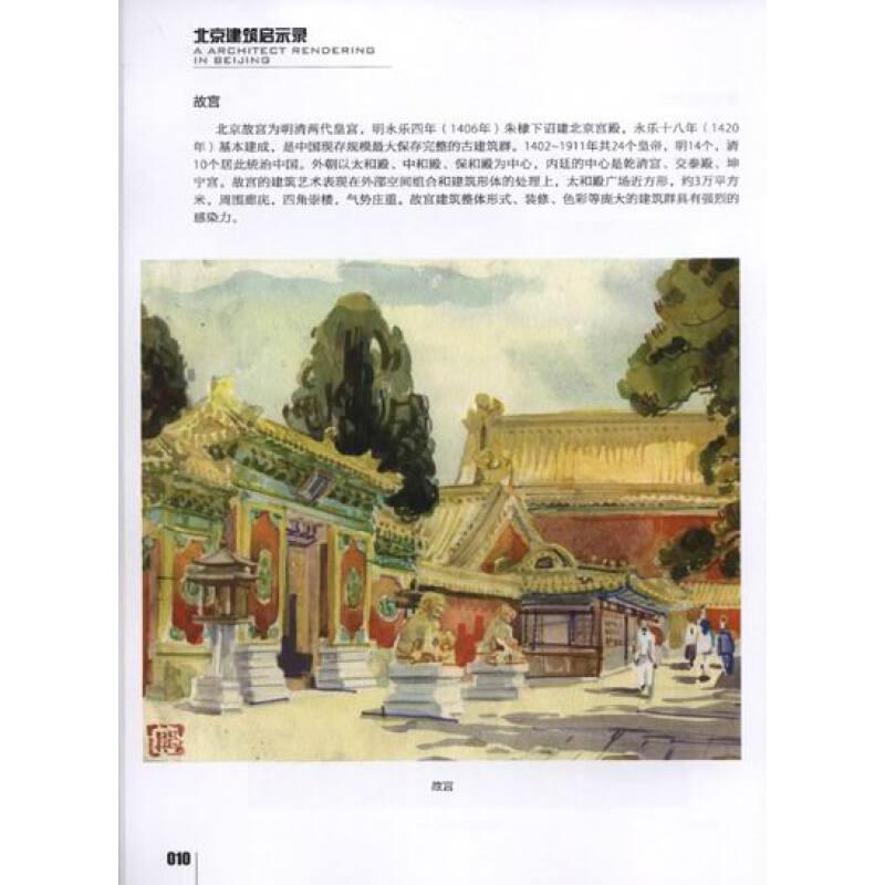 北京四合院住宅
