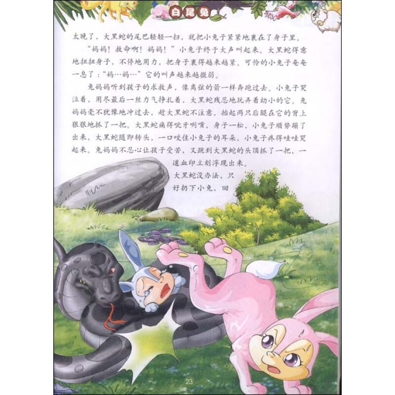 西顿动物记(美绘本)