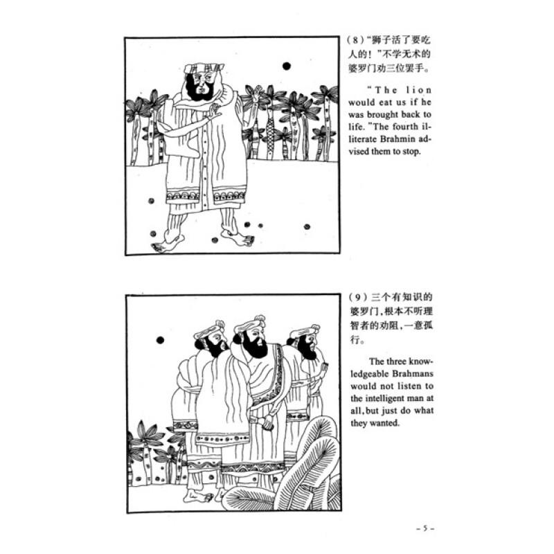 《世界儿童文学名著大画库(19):世界寓言画库》