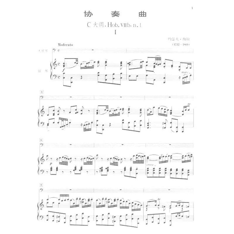 海顿大提琴协奏曲:c大调