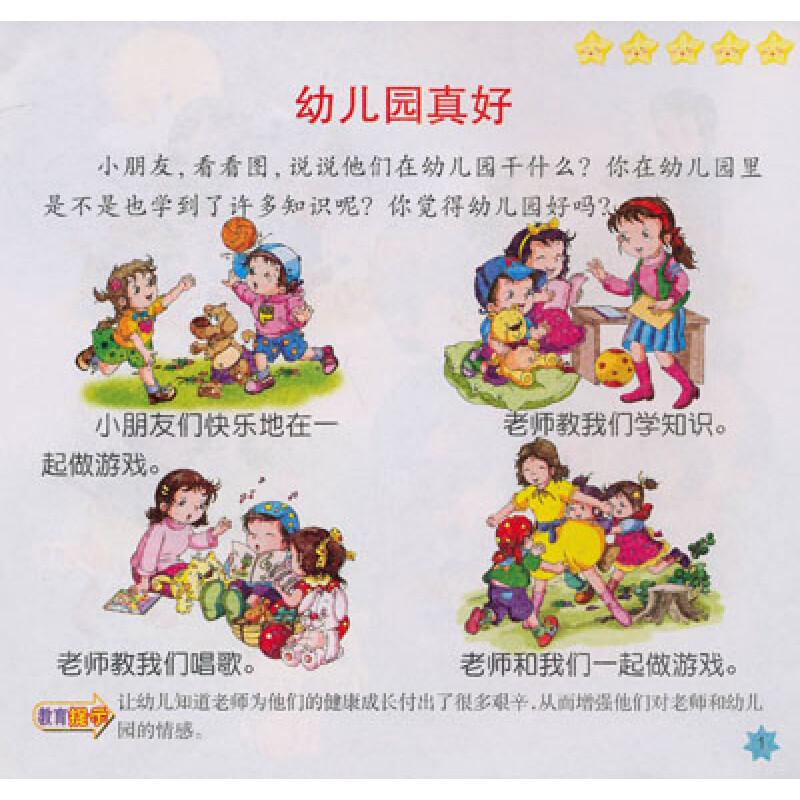 《新时代幼儿教学大纲·中班(上册):社会》【摘要