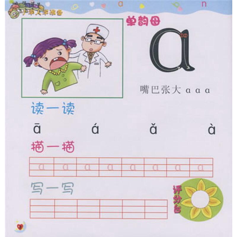 小学生汉语拼音字母表墙贴韵母一儿童年级作文声母课间v韵母小学图片