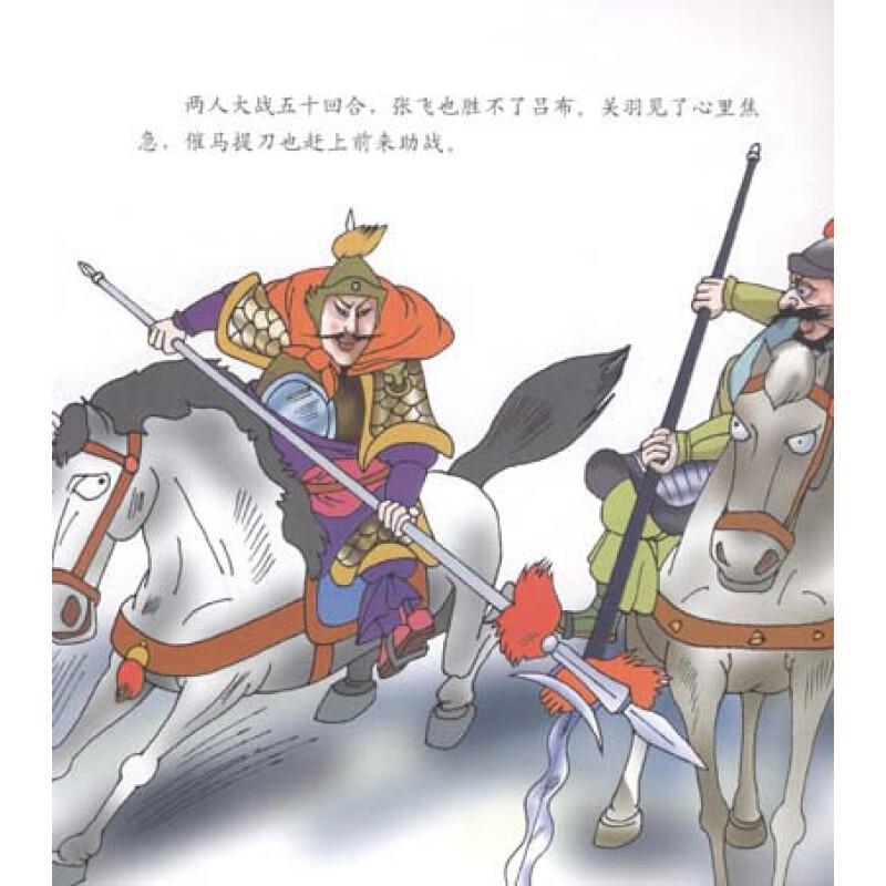 《三国演义卡通故事》【摘要