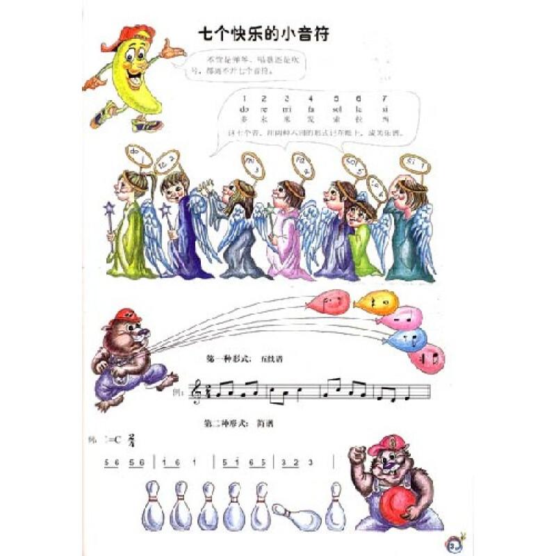 儿童识谱启蒙:简谱·五线谱(附光盘)