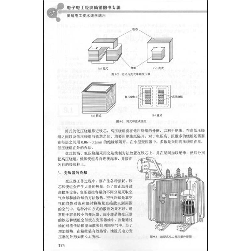 电工照明安装与电度表安装,低压电器及应用,电动机及应用,电力变压器
