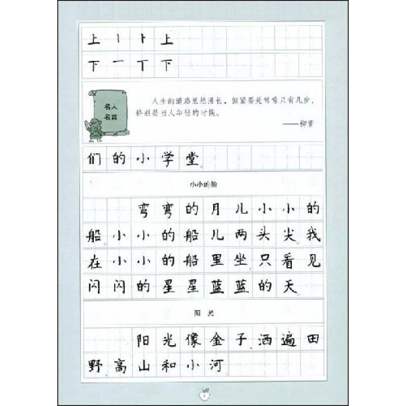 铅笔字帖系列:小学生课文临习