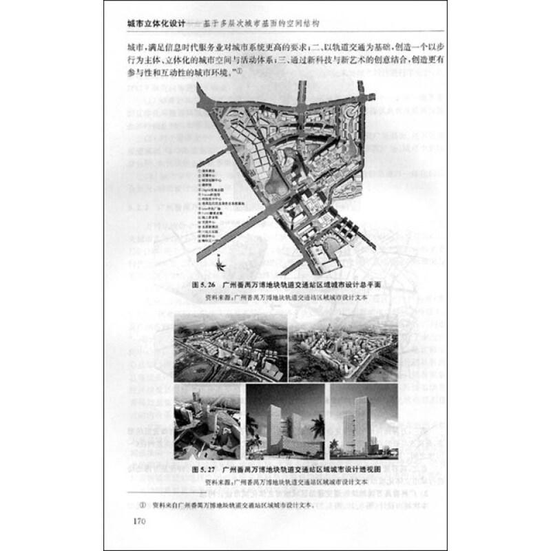 3  实践三:山地城市立体化城市设计实践 5.3.