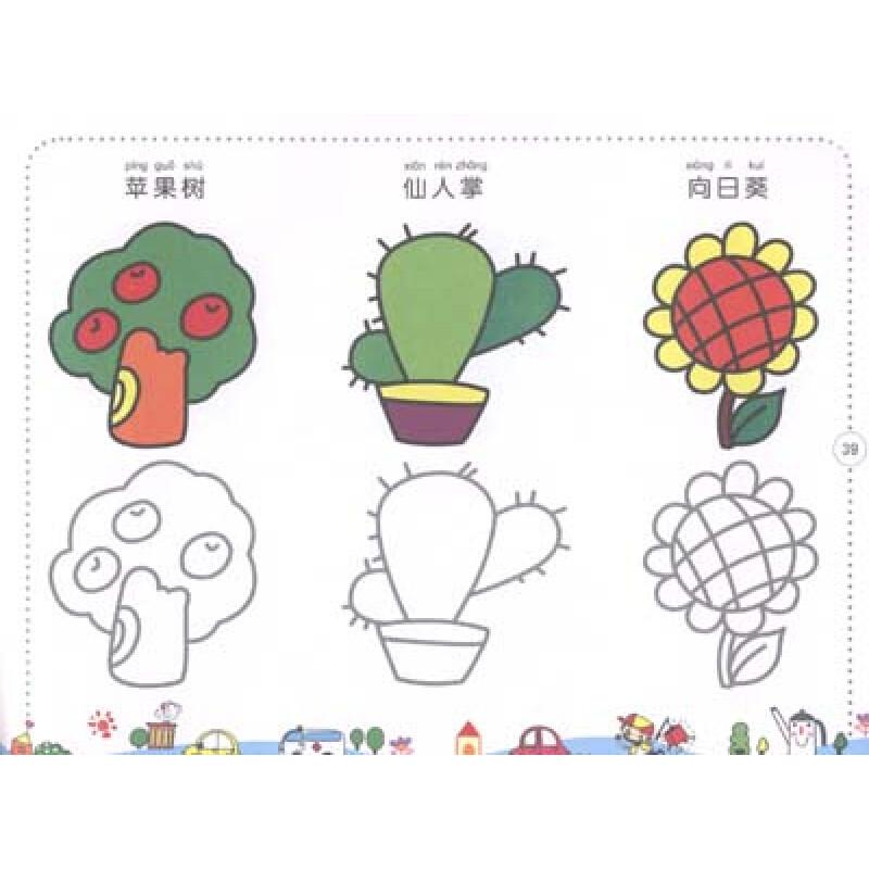 小孩学画画:卡通形象·鸟类·植物(5)