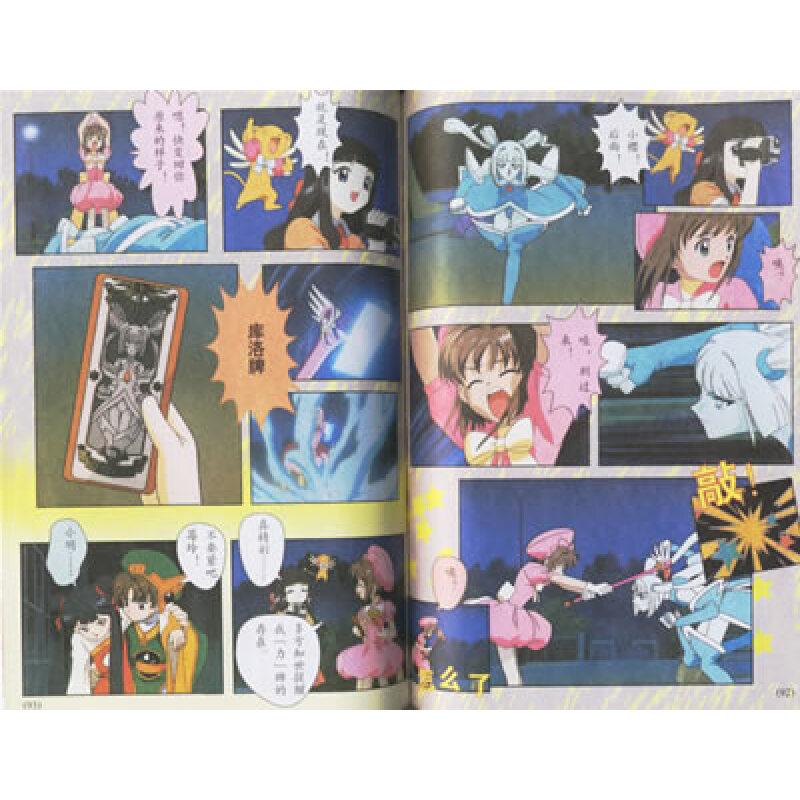 《百变小樱魔术卡5(流行电视版)》【摘要