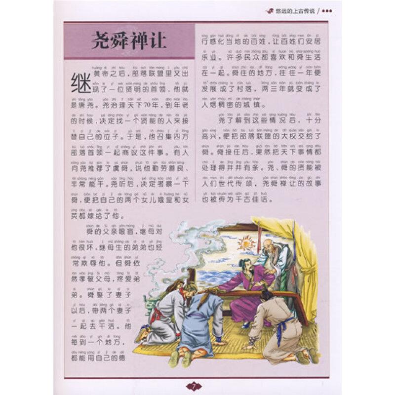 中国儿童成长必读书系列 中华上下五千年