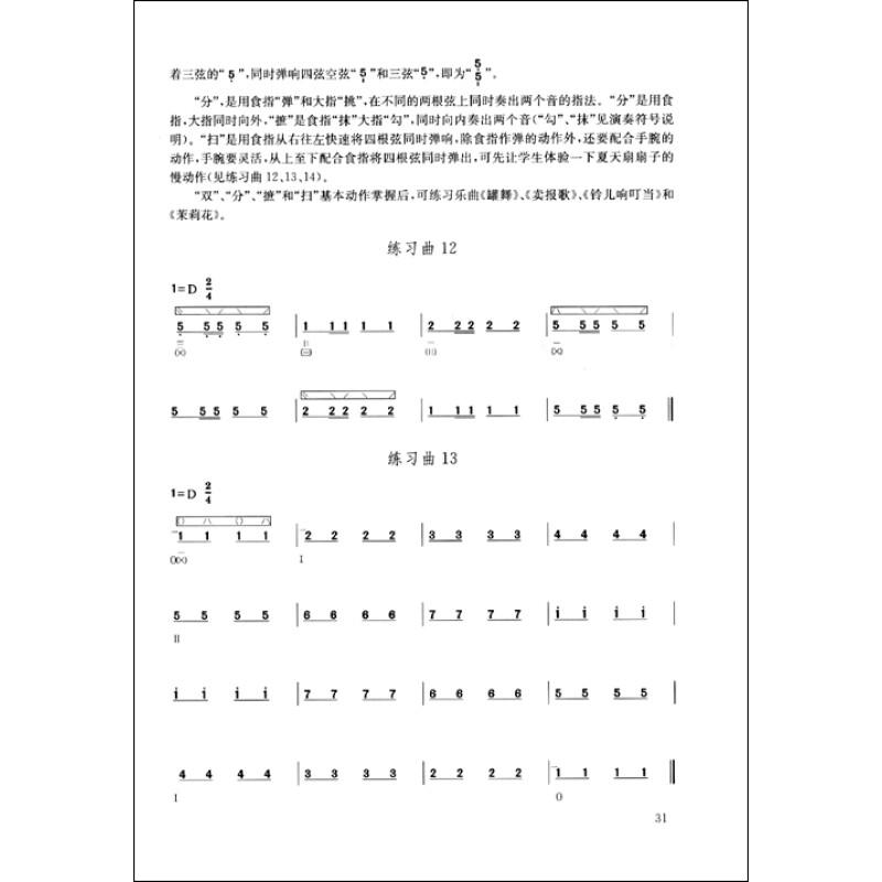 民乐合奏紫竹调琵琶曲谱