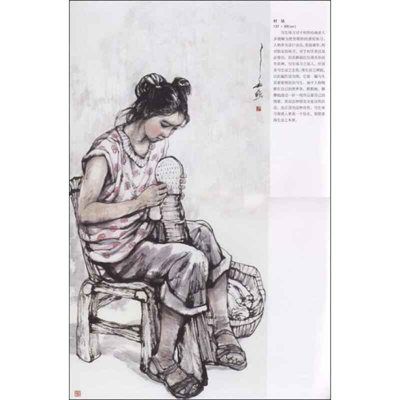 中国画精品课程教材:写意人物画写生教程
