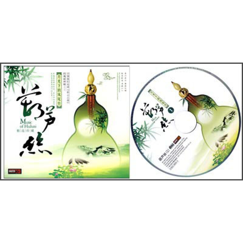 葫芦丝月光下的凤尾竹 2CD