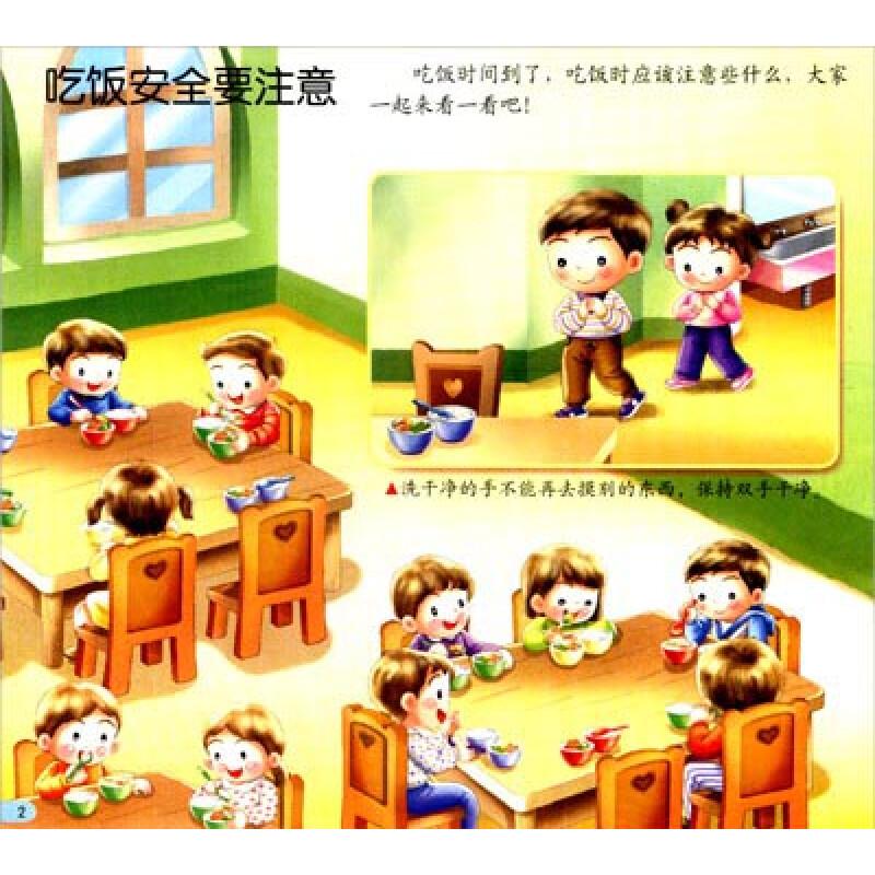 (皇冠正版)小康轩·幼儿园安全教育(幼儿用书)(小班