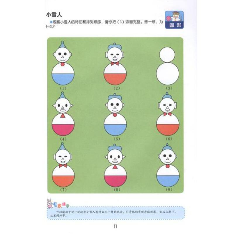 《儿童数学思维训练游戏:图形推理》(何秋光)【摘要