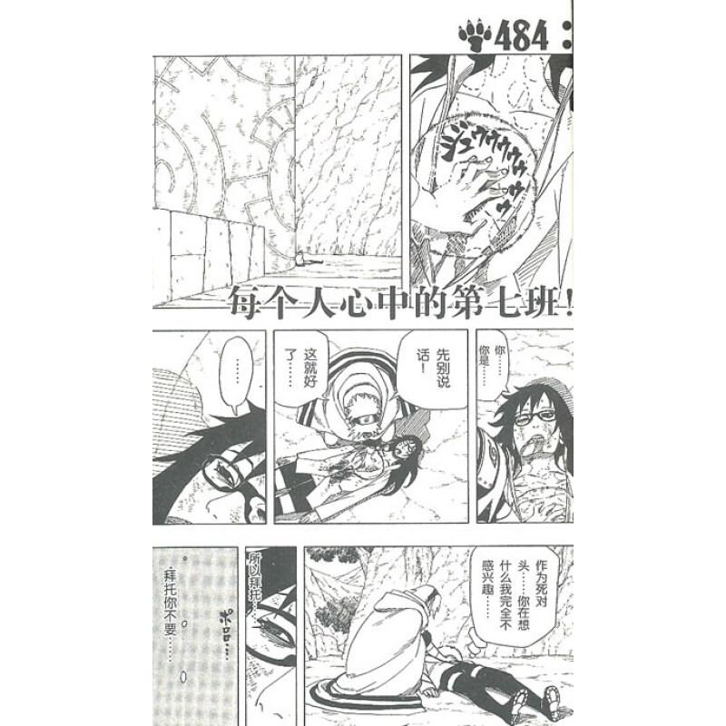《火影忍者52》【摘要
