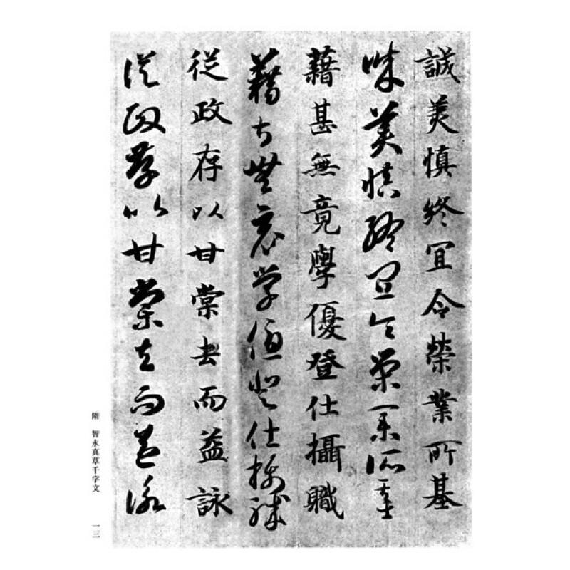 历代书法名帖欣赏_京东商城 历代书法名帖精选:千字文