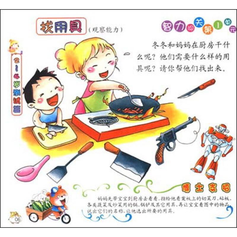 儿童智力开发:2-4岁