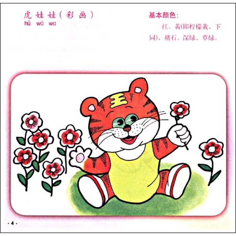 【全新正版】儿童临摹学画动物