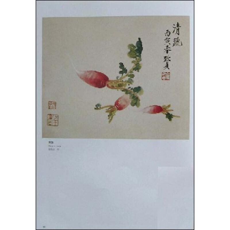 俞致贞刘力上工笔花鸟画集 2