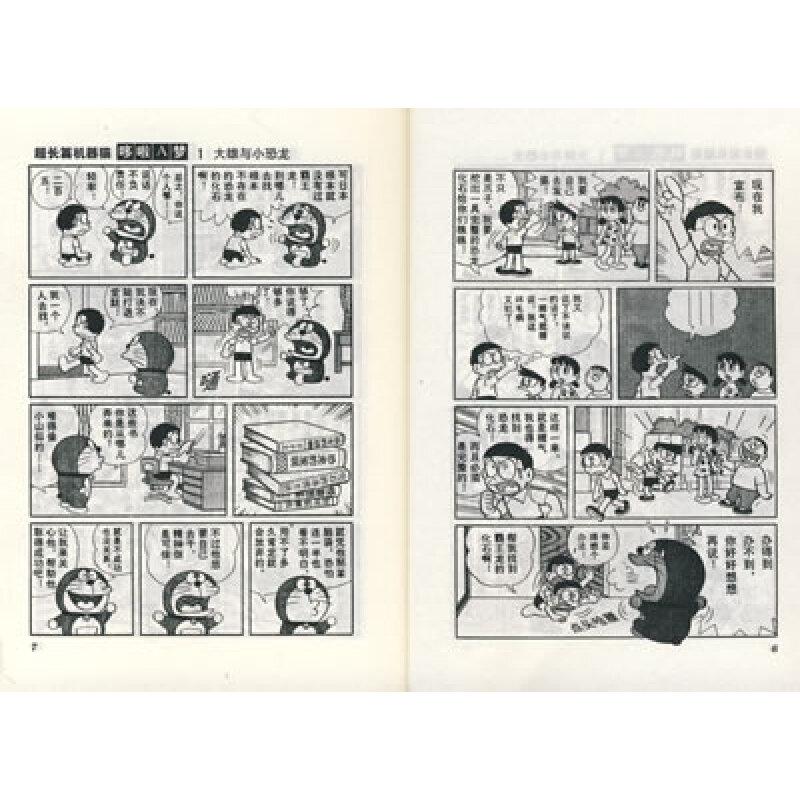 《超长篇机器猫哆啦A梦(共24册)(套装珍藏版)