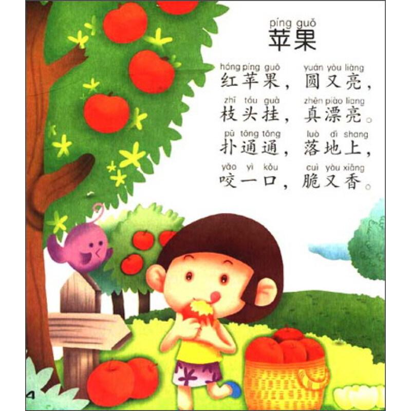 《3字儿歌视听卡(0-3岁)(套装共6册)(附光盘)》