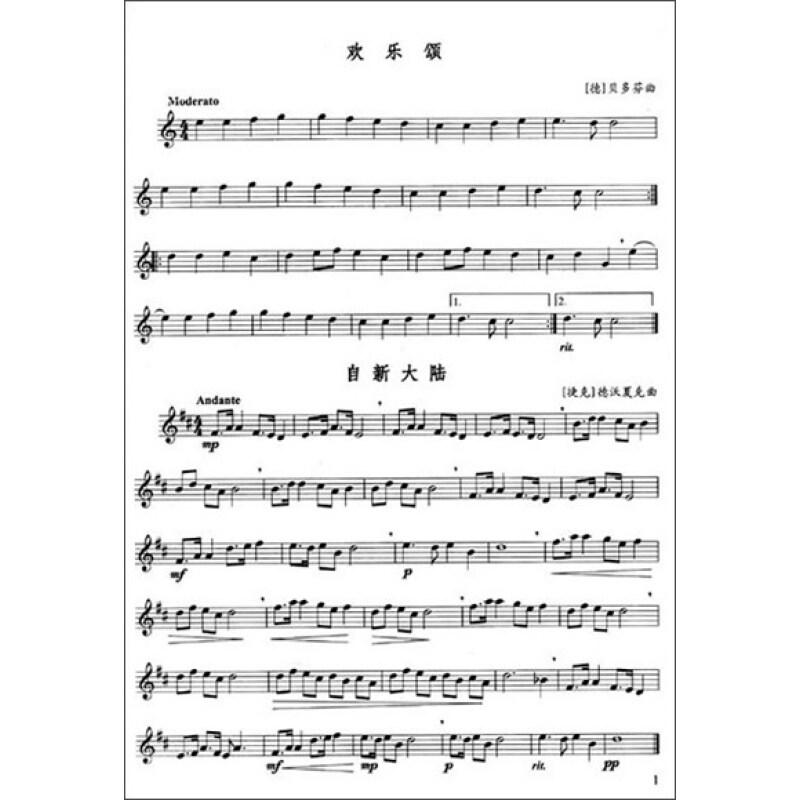 单簧管中外名曲168首(附光盘)
