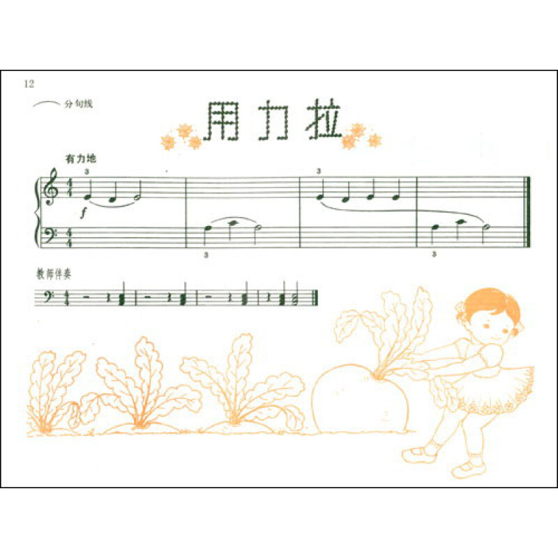 春风吹钢琴谱子