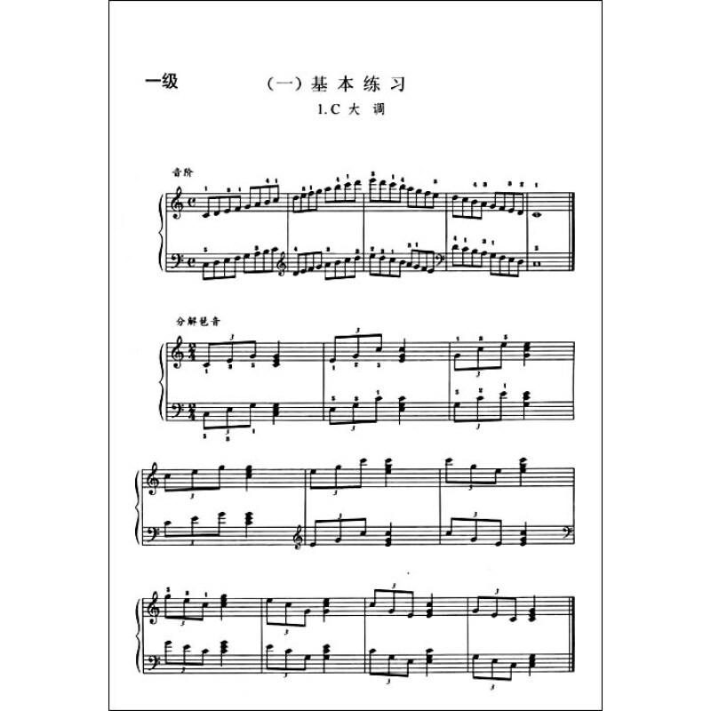 电子琴五级曲目展示