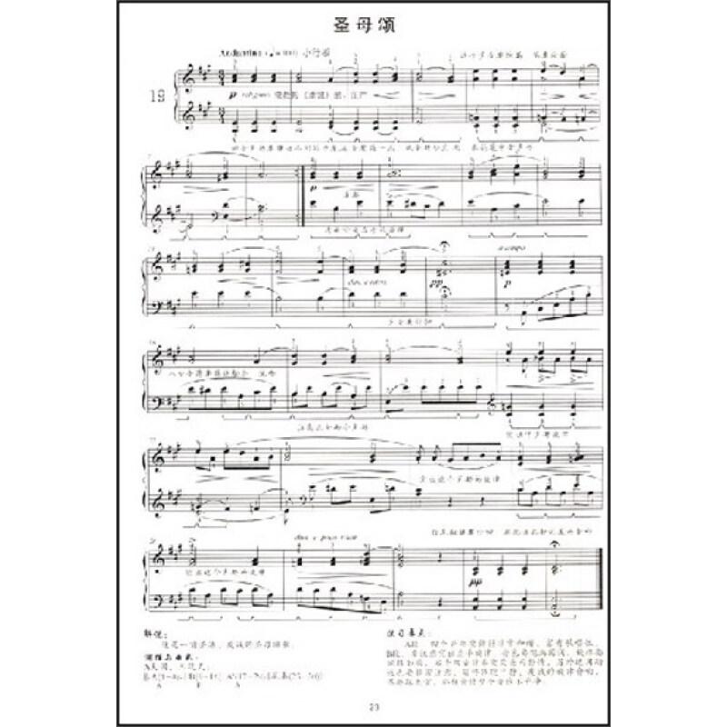 《布格缪勒钢琴进阶25曲(作品100)(精解版)》【摘要图片