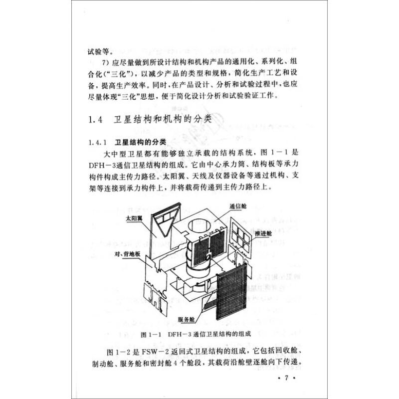 卫星结构设计与分析(上)