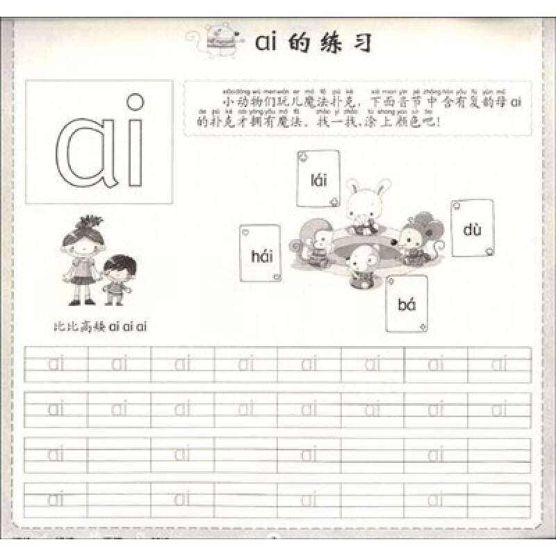 《幼儿基础知识启蒙丛书:拼音启蒙2》()【摘要